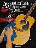 アコースティック・ギター・メインテナンス・ガイド プロの現場の調整術