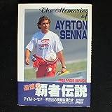 The memories of Ayrton Senna