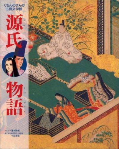 源氏物語 (くもんのまんが古典文学館)の詳細を見る