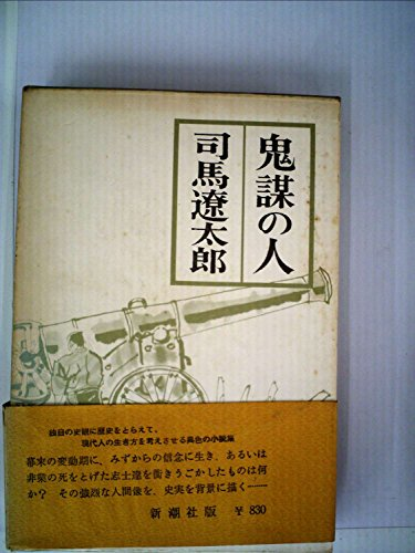 鬼謀の人 (1964年)の詳細を見る