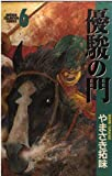 優駿の門 (6) (少年チャンピオン・コミックス)
