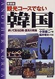 観光コースでない韓国―歩いて見る日韓・歴史の現場