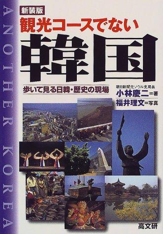 観光コースでない韓国―歩いて見る日韓・歴史の現場の詳細を見る