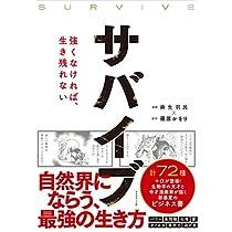 サバイブ(SURVIVE)――強くなければ、生き残れない
