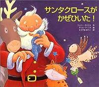 サンタクロースがかぜひいた!