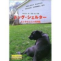 ドッグ・シェルター―犬と少年たちの再出航(たびだち) (ノンフィクション 知られざる世界)
