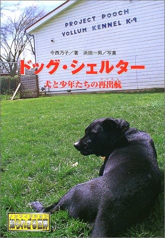 ドッグ・シェルター―犬と少年たちの再出航(たびだち) (ノンフィクション 知られざる世界)の詳細を見る