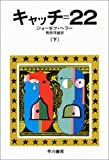 キャッチ=22 下 (ハヤカワ文庫 NV 134)