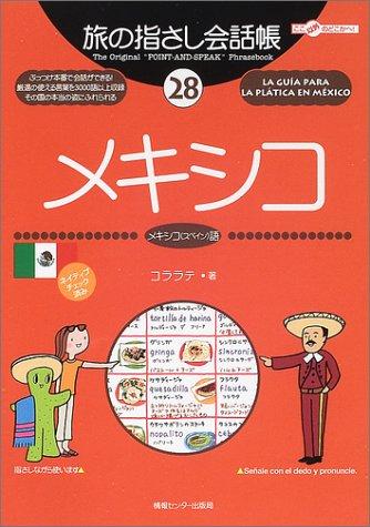旅の指さし会話帳 (28) メキシコの詳細を見る