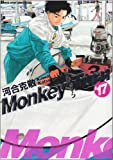 モンキーターン 17 (少年サンデーコミックススペシャル)