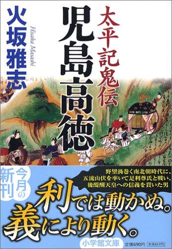 太平記鬼伝―児島高徳 (小学館文庫)