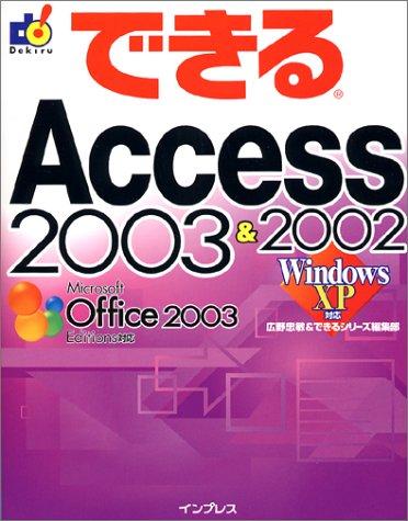 できるAccess 2003 & 2002 Windows XP対応 (できるシリーズ)の詳細を見る
