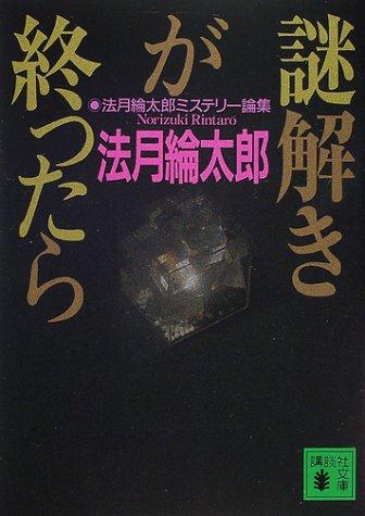 謎解きが終ったら―法月綸太郎ミステリー論集 (講談社文庫)の詳細を見る