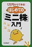 1万円からできる!はじめての「ミニ株」入門