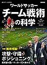 ワールドサッカー チーム戦術の科学 (洋泉社MOOK SPORTS SCIENCE)