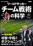 ワールドサッカー チーム戦術の科学 (洋泉社MOOK)
