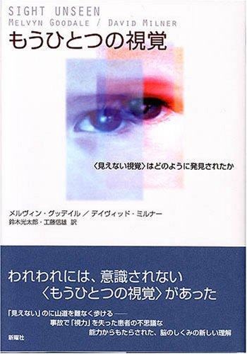 もうひとつの視覚―〈見えない視覚〉はどのように発見されたかの詳細を見る