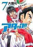 アタック!! 7 (BUNCH COMICS)