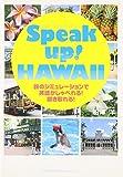 Speak up! HAWAII ~スピークアップ! ハワイ~ 旅のシミュレーションで英語がしゃべれる!聞き取れる!