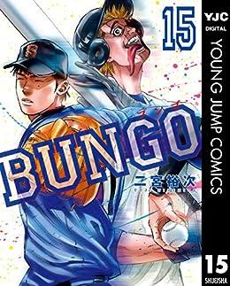 BUNGO-ブンゴ- 第01-15巻