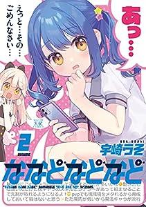 ななどなどなど 2巻 (まんがタイムKRコミックス)