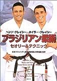 ブラジリアン柔術―セオリー&テクニック