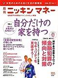ニッキンマネー 2006年 08月号 [雑誌] 画像