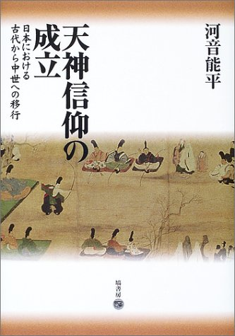 天神信仰の成立―日本における古代から中世への移行