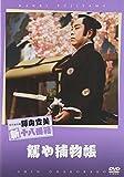 松竹新喜劇 藤山寛美 駕や捕物帳[DVD]