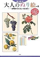 脳いきいき 大人のぬり絵〈vol.6〉透明感のある美しい花と果実編