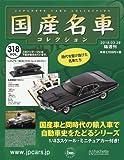 国産名車コレクション(318) 2018年 3/28 号 [雑誌]: 国産名車コレクション 増刊
