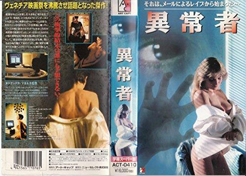 異常者 [VHS]