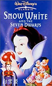 白雪姫【日本語吹替版】 [VHS]