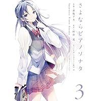さよならピアノソナタ 3 (電撃コミックス)