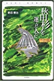 秋田杉を運んだ人たち―詳記 東北林業の文化・労働史 (みちのく・民の語り)
