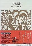 新編日本古典文学全集 (55) 太平記 (2)