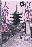 続 京都の大路小路―新たに歩いた105路の歴史・文化・観光