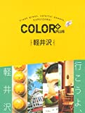 COLOR +(カラープラス)軽井沢 (COLOR PLUS)