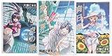天野こずえ短編集 コミック 1-3巻セット (ブレイドコミックス マスターピースコレクション)