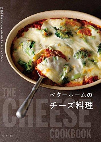 ベターホームのチーズ料理: 22種のナチュラルチーズを使ったおいしいレシピ