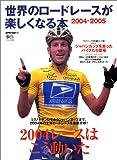 世界のロードレースが楽しくなる本 (2004-2005) (エイムック (970))