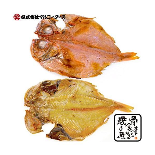 骨まで食べられる焼き魚 金目鯛 約70gの商品画像