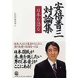 安倍晋三対論集―日本を語る
