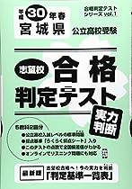 志望校合格判定テスト実力判断平成30年春宮城県公立高校受験(5教科テスト2回分プリント形式)