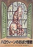 ハロウィーンのおばけ屋敷