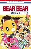 BEAR BEAR / 池ジュン子 のシリーズ情報を見る