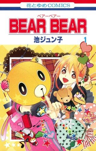 BEAR BEAR 1 (花とゆめCOMICS)の詳細を見る