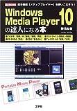 Windows Media Player10の達人になる本 (I・O  BOOKS)