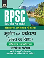 Bihar Lok Seva Ayog Samanya Adhyayan Shrinkhala Bhugol Evam Paryavaran (Bharat Evam Vishv) [Paperback] Jha evam Sinha