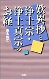 歎異抄と浄土宗・浄土真宗のお経